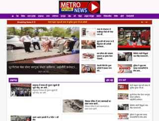 metrofuturenews.com screenshot