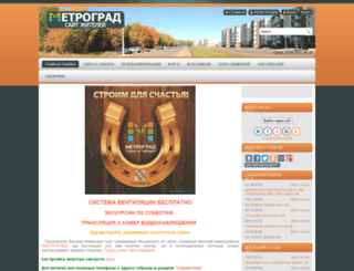 metrograd.ucoz.ru screenshot