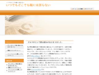 meuselbach.biz screenshot