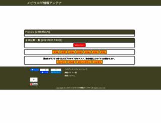 meviusff.arheto.net screenshot