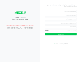 meze.ir screenshot