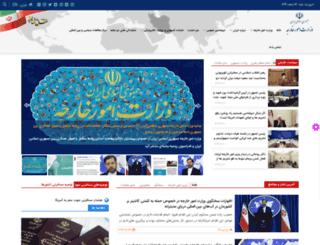 mfa.gov.ir screenshot