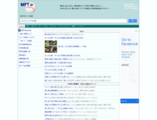 mft.jp screenshot