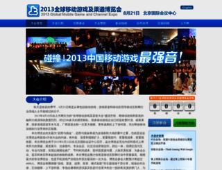 mgce2013.sfw.cn screenshot