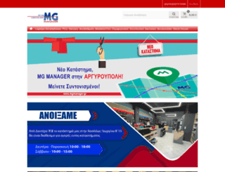mgmanager.gr screenshot