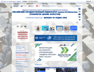 mgudt.ru screenshot