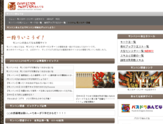 mh.hyadain.com screenshot