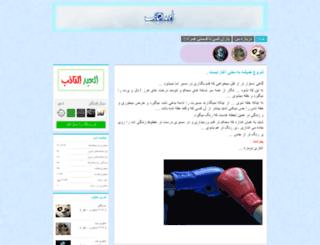 mha1376.blog.ir screenshot