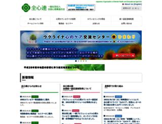 mhea.or.jp screenshot