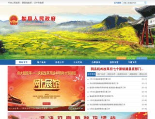 mianxian.gov.cn screenshot