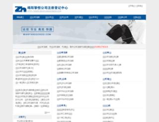 mianyanggongsi.com screenshot