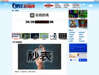 miaobiao.51240.com screenshot