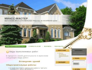 miass-master.ru screenshot