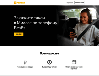 miass.rutaxi.ru screenshot