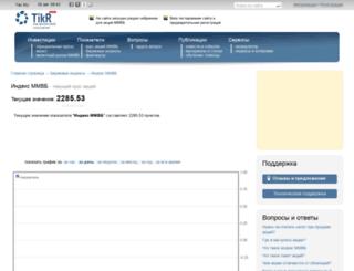 micexindexcf.tikr.ru screenshot