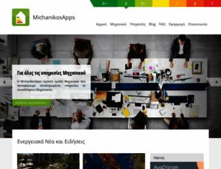michanikosapps.gr screenshot