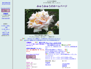 michimyuu17.studio-web.net screenshot