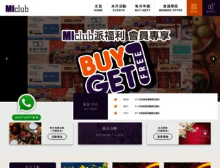 miclub.hk screenshot