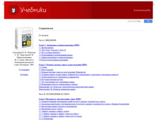 microeconomica.economicus.ru screenshot