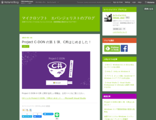 microsoft-evangelist.hatenablog.jp screenshot