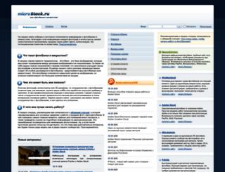 microstock.ru screenshot