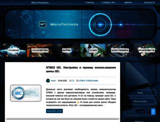 microtechnics.ru screenshot