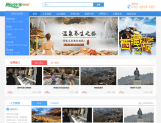 microtrip.com.cn screenshot