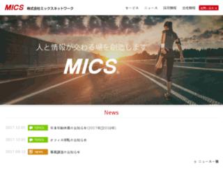 micsnet.co.jp screenshot
