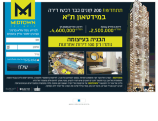 midtown.best-offers.co.il screenshot