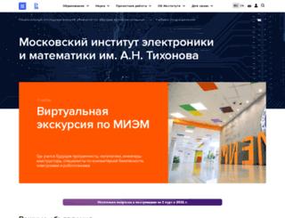 miem.edu.ru screenshot