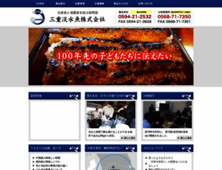 mietan.co.jp screenshot
