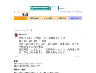 mifuku.org screenshot