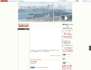 migaku.ashita-sanuki.jp screenshot