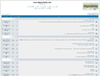 migranthelp.com screenshot