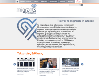 migrants.gr screenshot