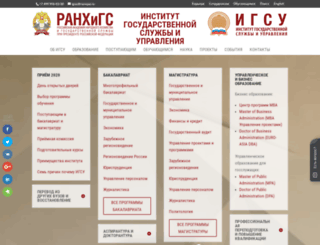 migsu.ranepa.ru screenshot