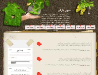 mihanbaran.com screenshot