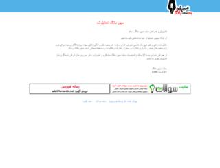 mihanblog.com screenshot
