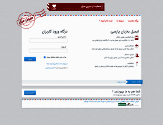mihanmail.ir screenshot