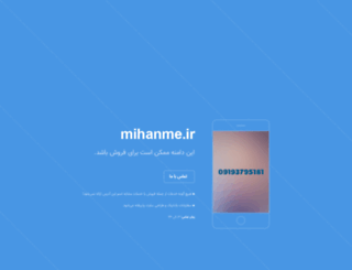 mihanme.ir screenshot