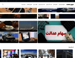 mihansanat.com screenshot