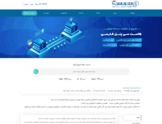 mihanwebhost.ir screenshot