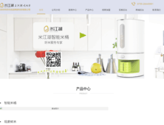 mijianghu.com screenshot
