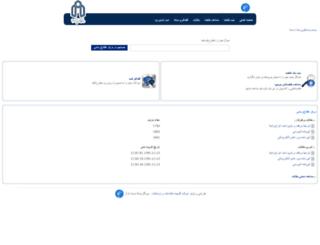 mika.shahroodut.ac.ir screenshot