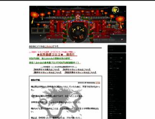 mikamijuku.jugem.jp screenshot