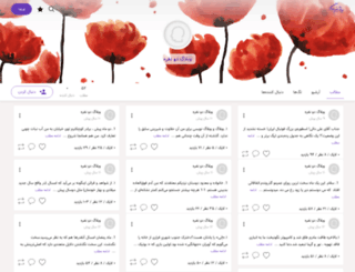 mikhetaboot.persianblog.ir screenshot