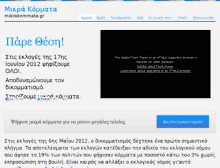 mikrakommata.gr screenshot