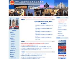 milano.china-consulate.org screenshot