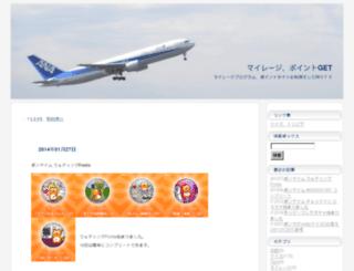 milepoint.sblo.jp screenshot