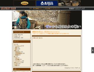 miliayu.militaryblog.jp screenshot